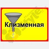 """Табличка на дверь """"Клизменная"""""""