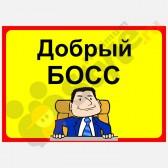 "Табличка на дверь ""Добрый босс"""