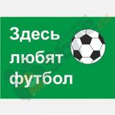 "Табличка на дверь ""Здесь любят футбол"""