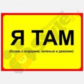 "Табличка на дверь ""Я ТАМ"""
