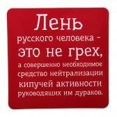 """Магнит """"Лень русского человека это не грех"""""""