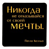"""Магнит """"Никогда не отказывайся от своей мечты"""""""