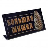"Табличка на стол ""Большая шишка"""