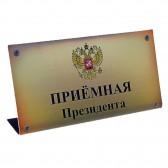 """Табличка на стол """"Приемная Президента"""""""