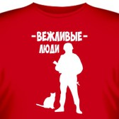 "Футболка ""Вежливые люди -2"""