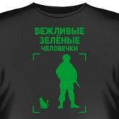"""Футболка """"Вежливые зеленые человечки"""""""