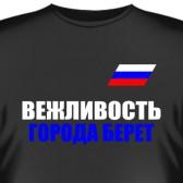 """Футболка """"Вежливость города берет"""""""
