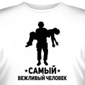 """Футболка """"Самый вежливый человек"""""""