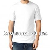 Комплект, 3 однотонные классические футболки, цвет белый
