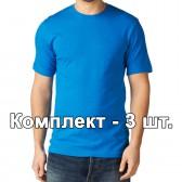 Комплект, 3 однотонные классические футболки, цвет голубой