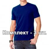 Комплект, 3 однотонные классические футболки, цвет синий