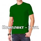 Комплект, 5 однотонных классических футболки, цвет зеленый
