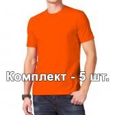 Комплект, 5 однотонных классических футболки, цвет оранжевый