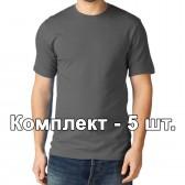Комплект, 5 однотонных классических футболки, цвет серый