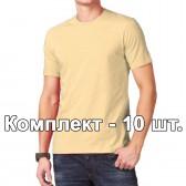 Комплект, 10 однотонных классических футболки, цвет бежевый