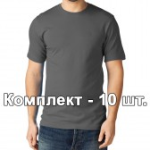 Комплект, 10 однотонных классических футболки, цвет серый