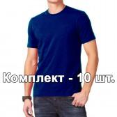 Комплект, 10 однотонных классических футболки, цвет синий