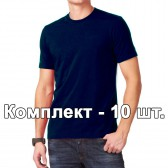 Комплект, 10 однотонных классических футболки, цвет темно-синий