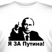 """Футболка """"Я за Путина"""""""