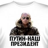 "Футболка ""Путин-наш президент"""