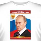 """Футболка """"Президент РФ"""""""