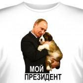 """Футболка """"Мой президент (2)"""""""