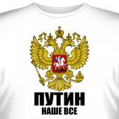 "Футболка ""Путин наше все"""