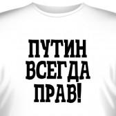 "Футболка ""Путин всегда прав"""