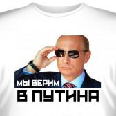 """Футболка """"Мы верим в Путина"""""""