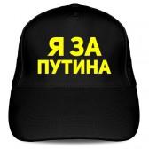 Кепка «Я за Путина»