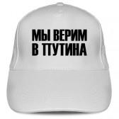 Кепка «Мы верим в Путина»
