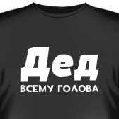 "Футболка ""Дед всему голова"""