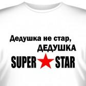 """Футболка """"Дедушка не стар, дедушка SuperStar"""""""