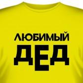 "Футболка ""Любимый дед"""