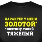 "Футболка ""Характер у меня золотой"""