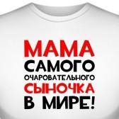 """Футболка """"Мама самого очаровательного сыночка"""""""