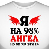"""Футболка """"Я на 98% ангел"""""""