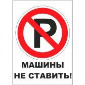"""Табличка на стену """"Машины не ставить"""""""
