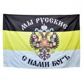 """Имперский флаг """"Мы русские, с нами Бог"""""""