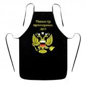 """Прикольный фартук цветной """"Министр кулинарных дел"""""""