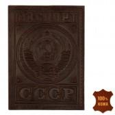"""Обложка для паспорта """"Паспорт СССР"""" (натуральная кожа)"""