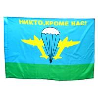 Флаг ВДВ (Никто кроме нас)