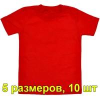 Футболка детская, однотонная, 5 размеров (от 3 до 7), уп. -10 шт., цвет -красный