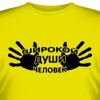 """Футболка """"Широкой души человек"""""""