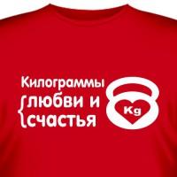 """Футболка """"Килограммы любви и счастья"""""""