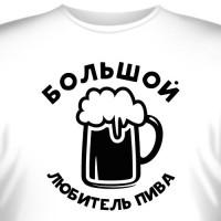 """Футболка """"Большой любитель пива"""""""
