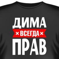 """Футболка """"Дима всегда прав"""""""