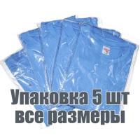 Упаковка футболок, 5 шт, 5 размеров (Голубой)