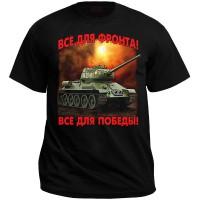 """Футболка """"Всё для фронта!"""""""
