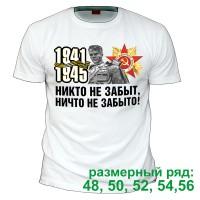 """Футболка """"1941-1945 Никто не забыт"""" (размерный ряд)"""